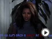 Ethiopian Movies, Actors and Actress የባል ጋብቻ